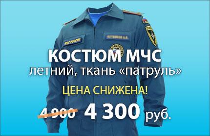 Костюм МЧС летний